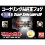 【autoflags】 SHARP製LED75W H8/H11兼用/コーナリング&純正フォグ for デリカD:5